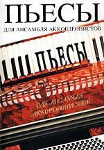Пьесы для ансамбля аккордионистов. Учебное пособие