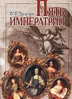 Пять императриц. Петербургская культура XVIII века