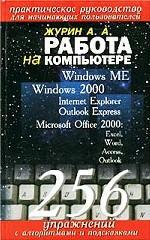 Работа на компьютере. Практическое руководство для начинающих пользователей