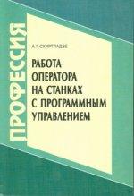Работа оператора на станках с программным управлением: Учебное пособие