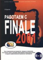 Работаем с FINALE 2001