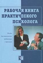 Рабочая книга практического психолога: Пособие для специалистов, работающих с персоналом