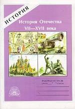 История Отечества VII-XVII века