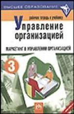 """Рабочая тетрадь к учебнику """"Управление организацией"""". Раздел 3. Маркетинг в управлении организацией"""
