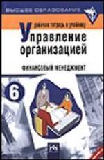 """Рабочая тетрадь к учебнику """"Управление организацией"""". Раздел 6. Финансовый менеджмент"""