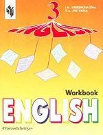 English. 3 Class. Workbook