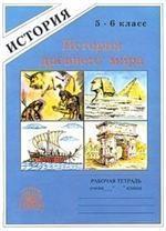 История Древнего мира, 5-6 класс