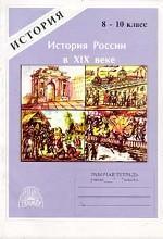 История России в XIX веке, 8-10 класс
