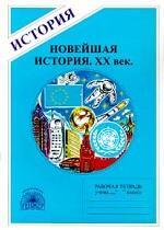 Новейшая история, ХХ век. 9 класс