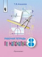 Математика. 8 класс. Рабочая тетрадь по математике для 8 класса специальных коррекционных образовательных учреждений 8 вида