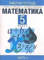 Математика. 5 класс. Рабочая тетрадь по математике. Часть 1