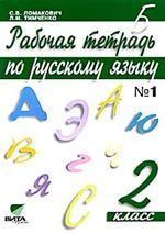 Русский язык. 2 класс. Рабочая тетрадь по русскому языку. Часть 1, 2