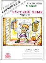 Русский язык. 6 класс. Рабочая тетрадь для 6 класса. Часть 2