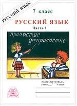 Русский язык. 7 класс. Рабочая тетрадь для 7 класса. Часть 1