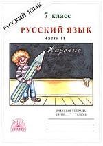 Русский язык. 7 класс. Рабочая тетрадь для 7 класса. Часть 2