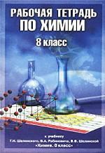 Химия. 8 класс. Рабочая тетрадь по химии