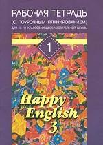 Английский язык. 10-11 классы. Рабочая тетрадь №1 с поурочным планированием для 10-11 классов общеобразовательной школы. Happy English-3