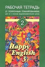 Английский язык. 10-11 классы. Рабочая тетрадь № 2 с поурочным планированием для 10-11 классов общеобразовательной школы. Happy English-3