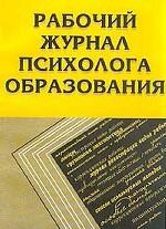 Рабочий журнал психолога образовательного учреждения