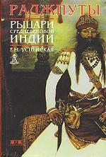 Раджпуты. Рыцари средневековой Индии