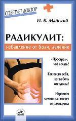 Радикулит: избавление от боли, лечение