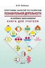 Программа занятий по развитию познавательной деятельности младших школьников. Книга для учителя