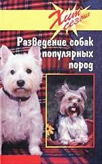 Разведение собак популярных пород