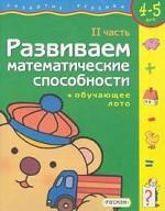 Развитие ребенка. Развиваем математические способности. 4-5 лет