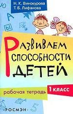 Развиваем способности детей. 1 класс. Рабочая тетрадь