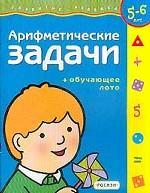 Арифметические задачи. Обучающее лото. Для детей 5-6 лет