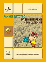 Раннее детство: Развитие речи и мышления: наглядно-дидактическое пособие