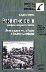 Развитие речи учащихся старших классов. Литературные места России и Ближнего Зарубежья