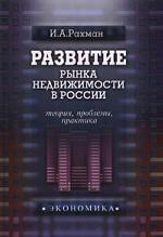 Развитие рынка недвижимости в России: теория, проблемы, практика