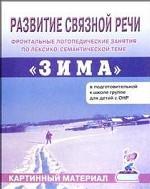 "Развитие связной речи ""Зима"" [Картин. матер.]"