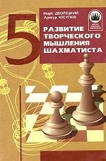 Развитие творческого мышления шахматиста