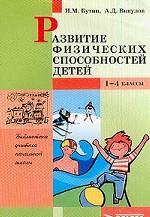 Развитие физических способностей детей. 1-4 класс