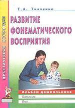 Развитие фонематического восприятия. Альбом дошкольника