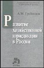 Развитие хозяйственной юрисдикции в России
