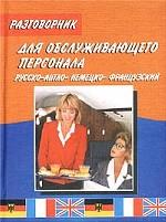 Разговорник для обслуживающего персонала: русско-англо-немецко-французский