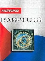 Разговорник русско-чешский