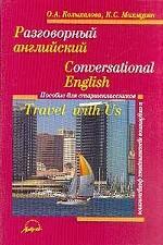 Разговорный английский. Travel with Us