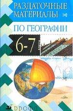 География. 6-7 классы. Раздаточные материалы по географии: Дидактические карточки-задания