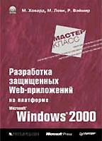 Разработка защищенных Web-приложений на платформе Microsoft Windows 2000 с CD-ROM