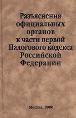 Разъяснения официальных органов к части первой Налогового кодекса Российской Федерации