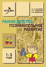 Раннее детство: Познавательное развитие