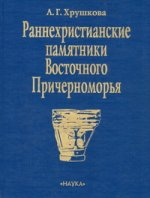 Раннехристианские памятники Восточного Причерноморья