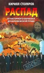 Распад: от Нагорного Карабаха до Беловежской пущи