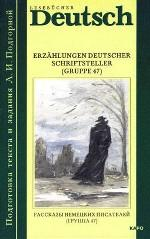 Рассказы немецких писателей