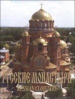 Монастыри Мира. Русские монастыри. Том 9. Южный Урал и Зауралье