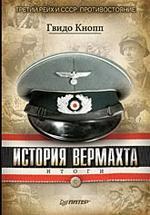 История Вермахта. Итоги